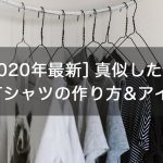 [2020年最新]真似したい!名入れTシャツの作り方&アイデア集