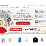 日本テレビ「ヒルナンデス」主婦の副業企画で最高の販売実績を達成!|オリジナルグッズラボ