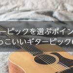 【ギタリスト必見】ギターピックを選ぶポイントと種類別解説~かっこいいギターピック6選