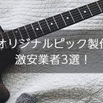 オリジナルピック製作激安業者3選!