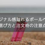 【小ロット注文歓迎! 】オリジナルライターをつくる時の注意点と製作会社7選
