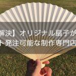 【これで解決】オリジナル扇子が作れる!小ロット発注可能な制作専門店まとめ
