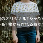高品質のオリジナルTシャツ作りのポイント&1枚から発注できるおすすめ業者5選