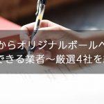 【1本でもOK】1本からオリジナルボールペンを発注できる業者~厳選4社を紹介!