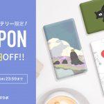 【セール情報】モバイルバッテリー全商品セール開催中  1450円〜