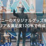 ディズニーのオリジナルグッズを作る!著作権クリア&満足度120%で作成する方法!