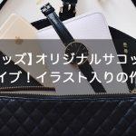 【参戦グッズ】オリジナルサコッシュで白熱ライブ!イラスト入りの作り方!