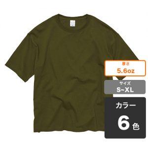 5.6オンス ビッグシルエットTシャツ
