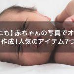【ギフトにも】赤ちゃんの写真でオリジナルグッズを作成!人気のアイテム7つも紹介!