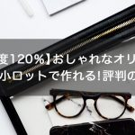 【満足度120%】おしゃれなオリジナルグッズが小ロットで作れる!評判の業者8選を比較!