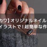 【めちゃカワ】オリジナルネイルシールを写真やイラストで!超簡単な作り方!
