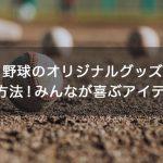 【記念品】野球のオリジナルグッズの選び方&作成方法!みんなが喜ぶアイテムは?