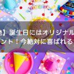 【笑顔爆発】誕生日にはオリジナルグッズをプレゼント!今絶対に喜ばれる10選!