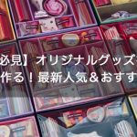 【大学生必見】オリジナルグッズを友達とお揃いで作る!最新人気&おすすめ10選!