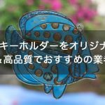 【大人気】アクリルキーホルダーをオリジナル作成!安い&高品質でおすすめの業者7選!