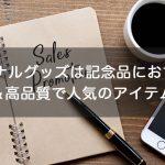 【大好評】オリジナルグッズは記念品におすすめ!安い&高品質で人気のアイテム8選!
