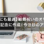 【ギフトにも最適】結婚祝いのオリジナルグッズを記念に作成!今注目のアイテム10選!
