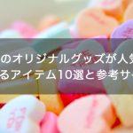 【卒業入学記念】大学のオリジナルグッズが人気!今イケてるアイテム10選と参考サイト4選!