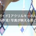 【完全ガイド】アクリルキーホルダーをオリジナル作成!写真が映える形とデザイン!