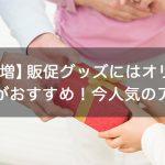 【売上倍増】販促グッズにはオリジナルグッズがおすすめ!今人気のアイテム10選!