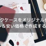 【大人気】マスクケースをオリジナル作成!小ロット&安い価格で作成する方法は?