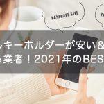 【推し活に】アクリルキーホルダーが安い&1個から作れる業者!2021年のBEST8!