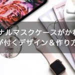 【ギフトにも】オリジナルマスクケースがかわいい!差が付くデザイン&作り方!