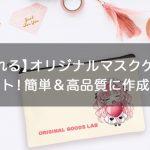 【喜ばれる】オリジナルマスクケースをプレゼント!簡単&高品質に作成するコツ!