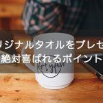 【結婚祝い】オリジナルタオルをプレゼントしよう!絶対喜ばれるポイントを伝授!