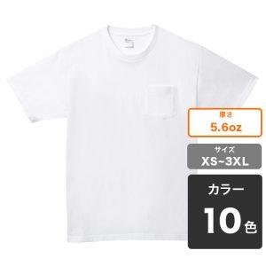 ヘビーウェイトポケットTシャツ