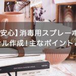【外出も安心】消毒用スプレーボトルをオリジナル作成!主なポイントと注意点!