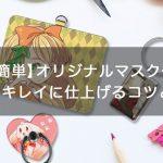 【意外と簡単】オリジナルマスクケースを手作り!キレイに仕上げるコツと注意点は?