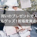 【決定版】結婚祝いのプレゼントで人気のオリジナルグッズ!祝福度満点の選び方は?