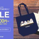 【6/23まで】レギュラーキャンバス トートバッグ (M)1000円OFF クーポン配布中!