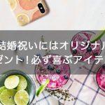 【幸福度無限】友達の結婚祝いにはオリジナルグッズをプレゼント!必ず喜ぶアイテム10選!
