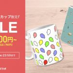 【〜8/4(水)まで】全面印刷マグカップ500円OFFクーポン配布中!