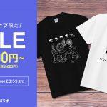 【〜7/28(水)まで】半袖Tシャツ1000円OFFクーポン配布中!