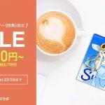 【〜8/11(水)まで】アクリルコースター300円OFFクーポン配布中!