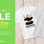 【8/18(水)まで】定番Tシャツ 1,000円OFF クーポン配布中!