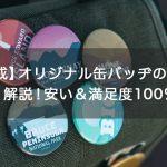 【簡単作成】オリジナル缶バッヂの作り方をやさしく解説!安い&満足度100%の方法!