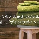 【やる気アップ】スポーツタオルをオリジナル作成!素材・デザインのポイント!