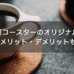【おしゃれ】コルク製コースターのオリジナル作成が人気!メリット・デメリットも解説!