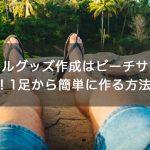 【夏本番】オリジナルグッズ作成はビーチサンダルが人気!1足から簡単に作る方法は?