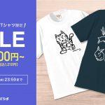 【9/1(水)まで】ハイクオリティーTシャツ 1,000円OFF クーポン配布中!