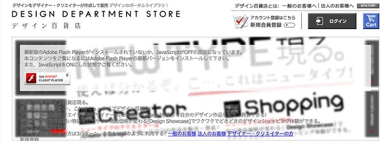 48e71436f3 デザイン百貨店は名詞やはがきなどを取り扱っているサイトで、デザインそのものも売ることができるのが特徴です。